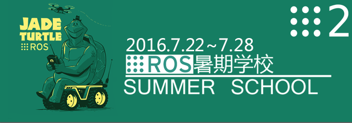 ros-china-summer-school.png